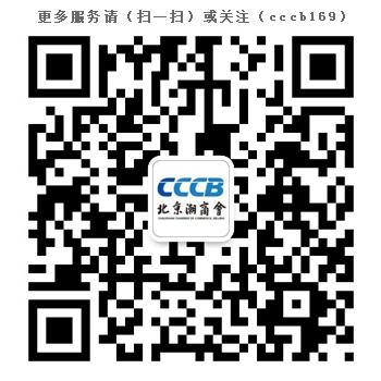 北京潮商会官方网 | cccb.org.cn 潮商会微信二维码