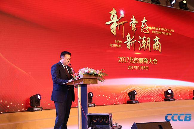 【简讯】北京潮商会常务副会长兼秘书长周建轩参加接待