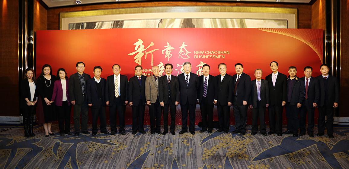 2017北京潮商大会领导合影