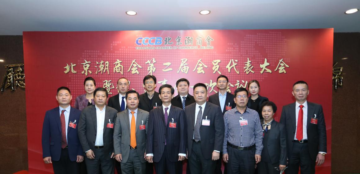 北京潮商会第二届理事会领导班子合影
