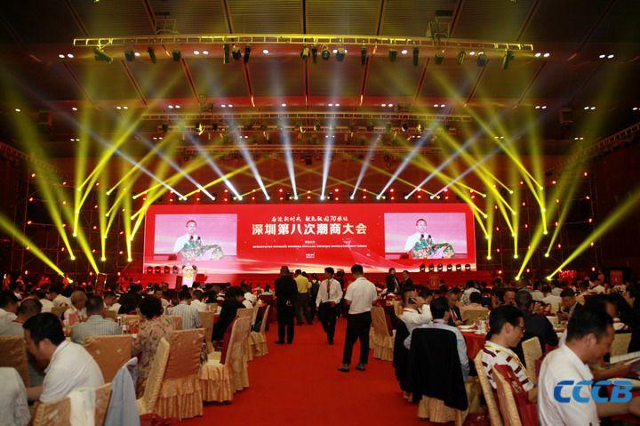 简讯北京潮商会会长陈才雄等应邀出席深圳第八次潮商大会