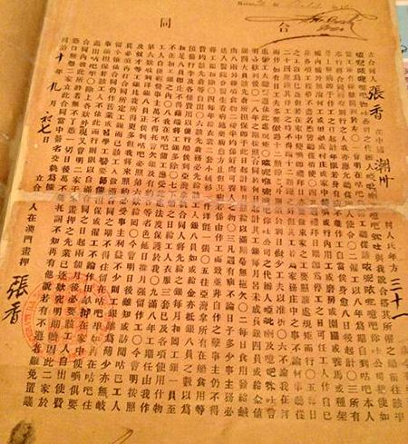 """一张""""猪仔纸""""见证潮汕劳工辛酸血泪史"""
