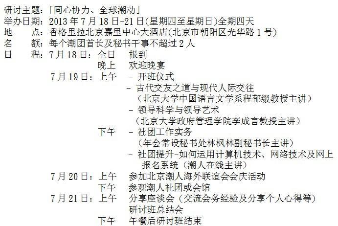 【转发】第三期国际潮团实务研讨班公告