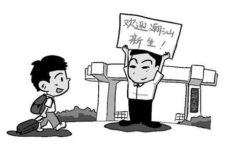 汕大今年招354名潮汕生