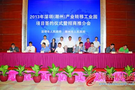 深圳(潮州)产业转移工业园招商推介会昨举行签约15个项目引资超300亿