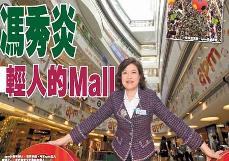 商场一姐冯秀炎打造年轻人的Mall