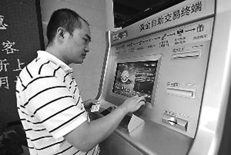 """首批黄金自助交易ATM机现身可""""自助""""买黄金"""