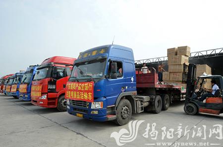2013广东揭阳产品全国行(昆明)集结启运
