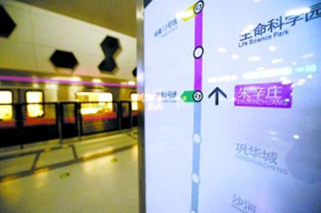 北京地铁8号线南北新段年底试运营