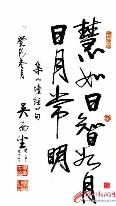 饶宗颐吴南生为潮州佛教文化节赠送墨宝