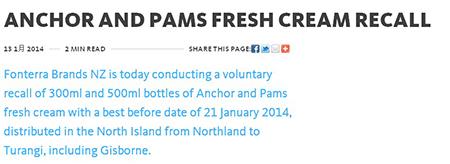 恒天然新年再爆污染4批奶油疑遭大肠杆菌污染紧急召回