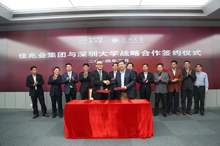 佳兆业集团与深圳大学签订战略合作协议