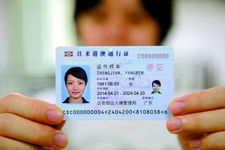 广东今起受理申请电子往来港澳通行证