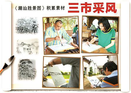 十多潮籍画家汕潮揭采风将创作《潮汕胜景图》