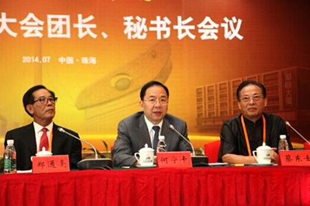 北京潮商会代表团出席第六届潮商大会团长,秘书长会议