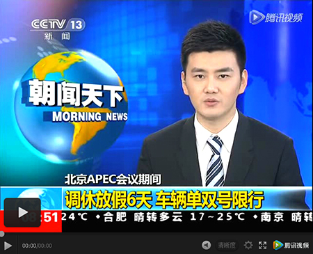 APEC期间北京调休放假6天车辆单双号限行