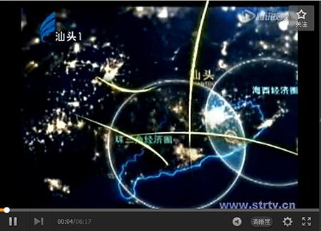 全国人大原常委、原副秘书长,北京潮商会荣誉会长王宋大接受汕头电视台采访