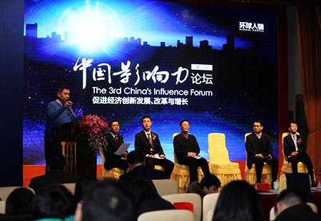 第三届中国影响力论坛:如何应对中国经济新常态