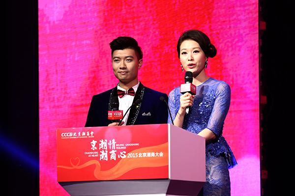 本次大会由中央电视台谢映玲及潮商卫视的杨恩浩两位主持人主持